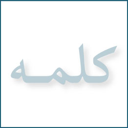 تقویم فارسی- انگلیسی
