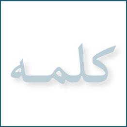 مجله کلمه - شمارۀ ۶۲